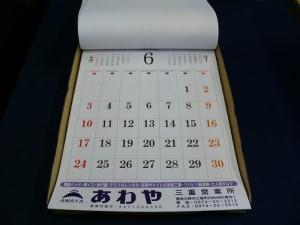 6月あわやカレンダー