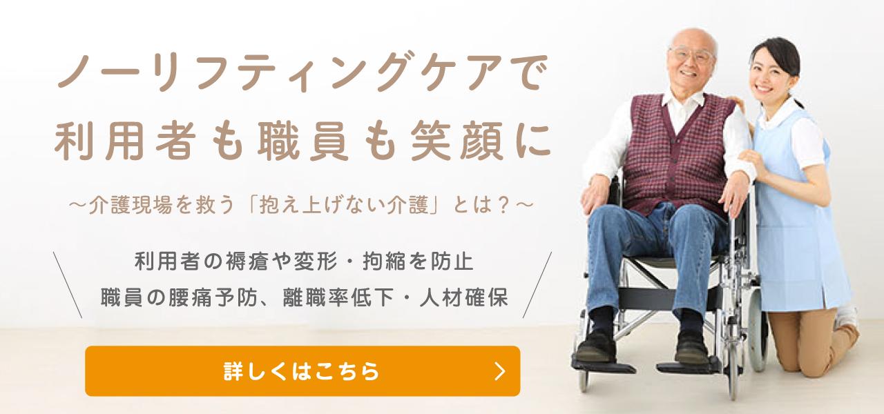 日本の在宅介護を救う「ワンルームケア」