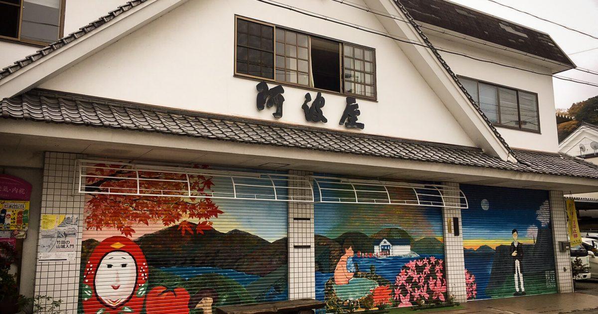 あわや竹田店舗のシャッターアート