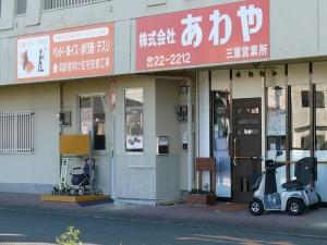 https://awaya-fukushi.com/wp-content/uploads/2011/11/awayamie.jpg