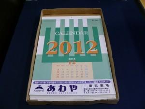 あわや2012年カレンダー