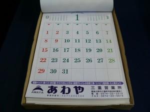 あわやカレンダー1月