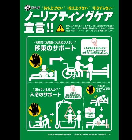 日本の先進地・高知県の事例