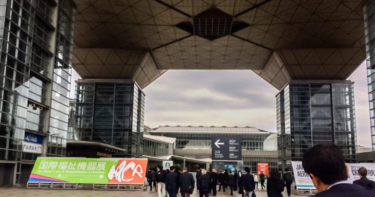 国際福祉機器展2016(HCR2016)の会場となった東京ビッグサイト
