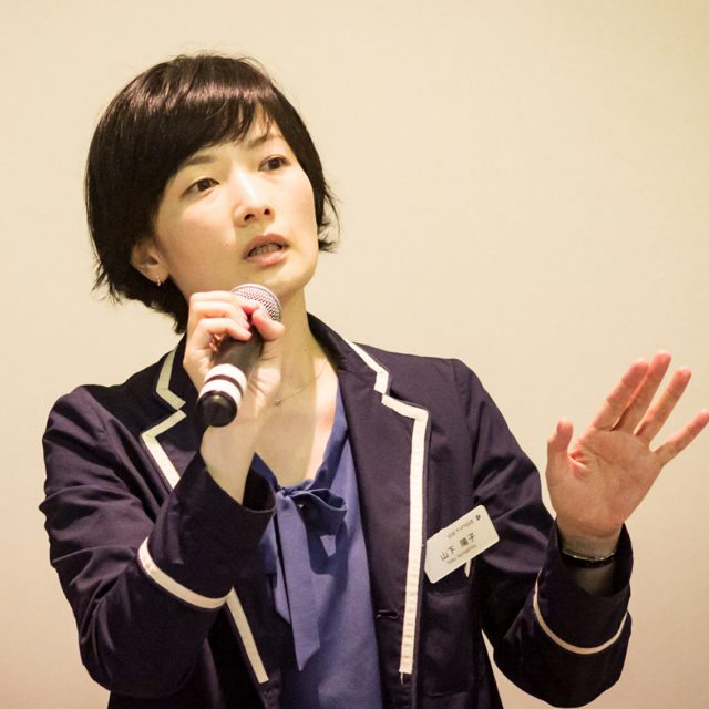 山下陽子氏(同協議会教育部会海外情報担当)